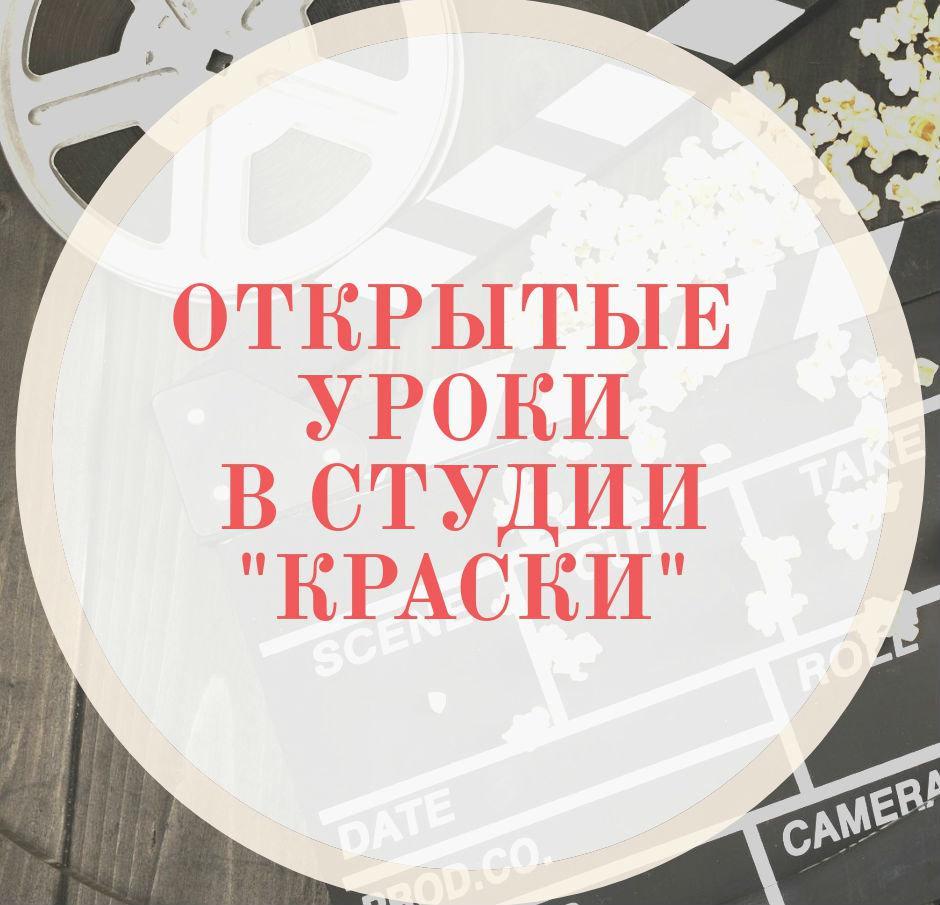 фотография Студия игрового кино Краски в Советском районе
