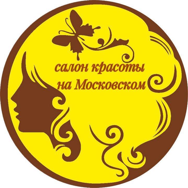 фотография Салона красоты «На Московском» на Московском проспекте