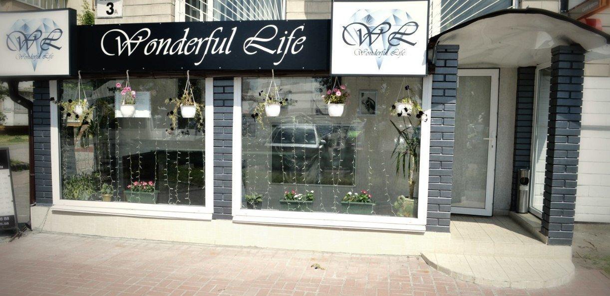 фотография Wonderful Life