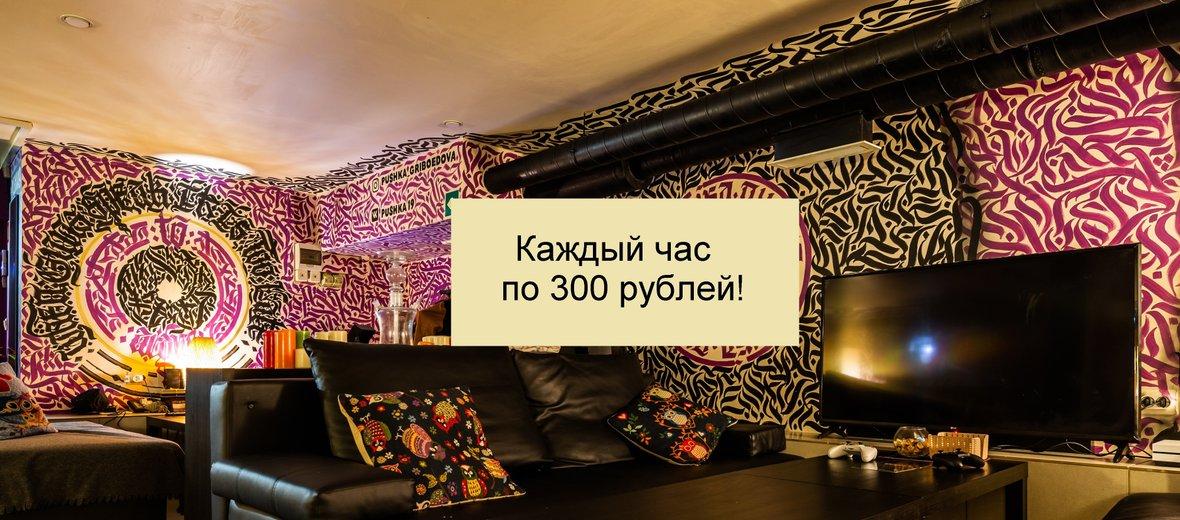 Фотогалерея - Антикафе Пушка на набережной канала Грибоедова, 19
