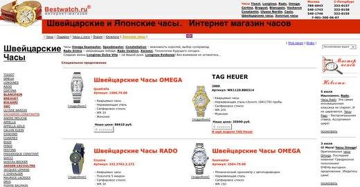 Сеть магазинов часов и подарков Bestwatch на метро Бухарестская - отзывы,  фото, каталог товаров, цены, телефон, адрес и как добраться - Магазины ... 37bc8861ea3