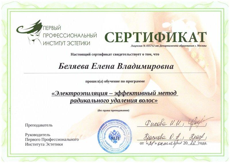 Курсы электроэпиляции сертифицированные