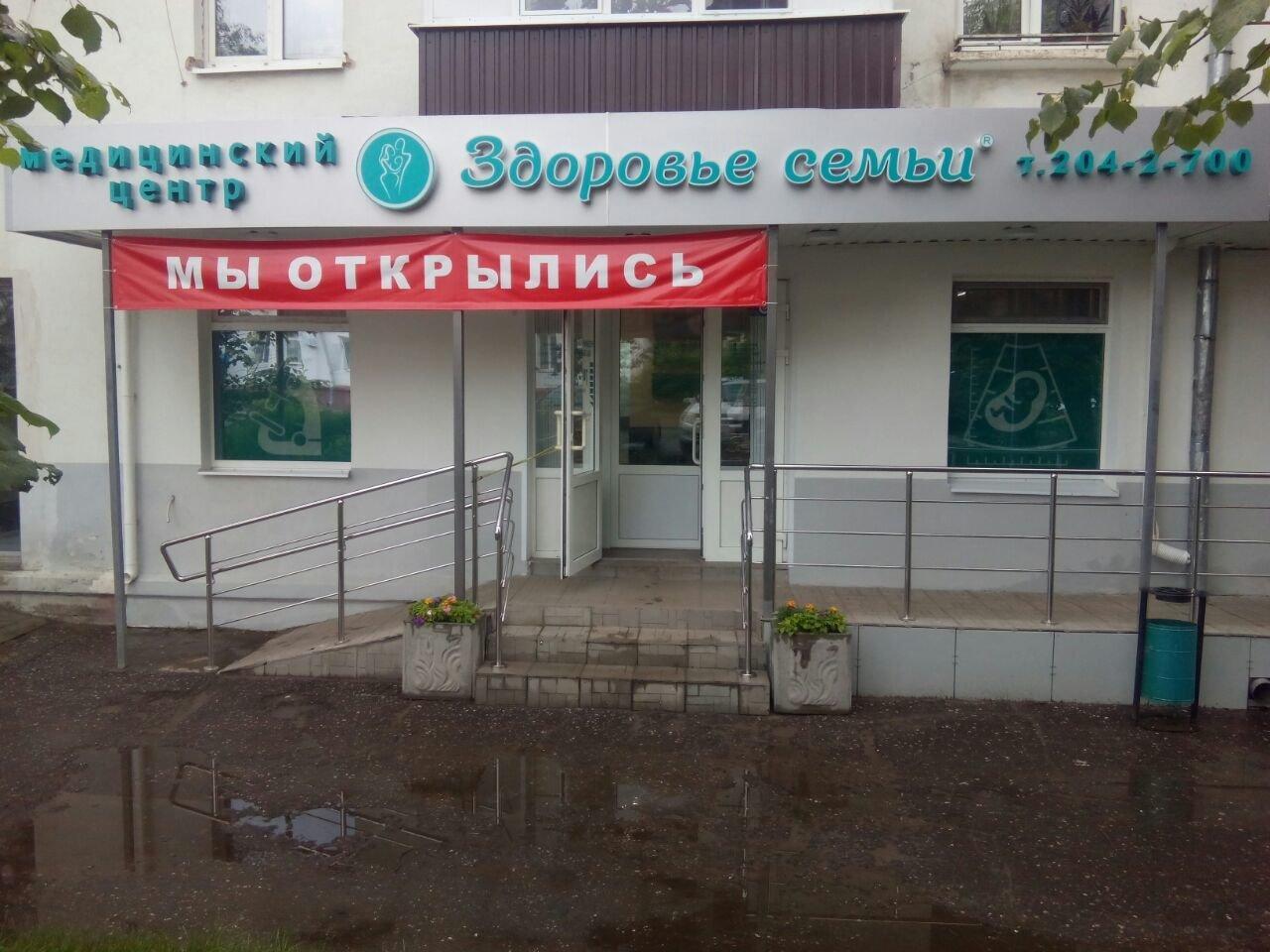 фотография Лечебно-диагностического центра Здоровье семьи на улице Мира