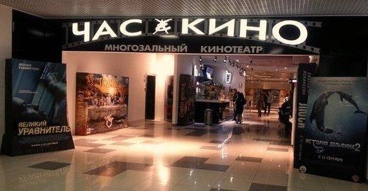 Кинотеатр Час Кино (Свиблово) — расписание, афиша
