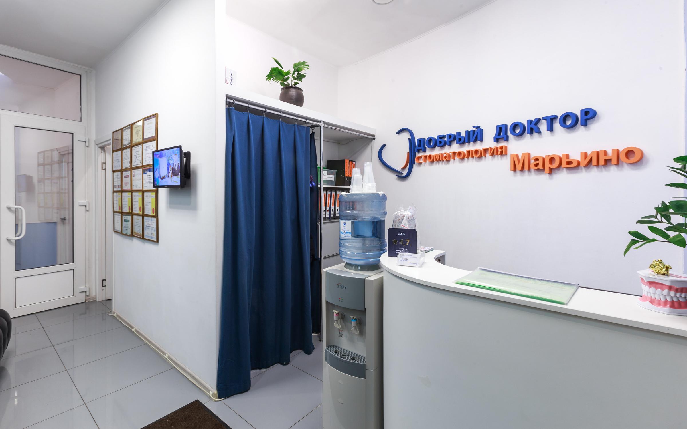 фотография Стоматологии Добрый доктор в Марьино
