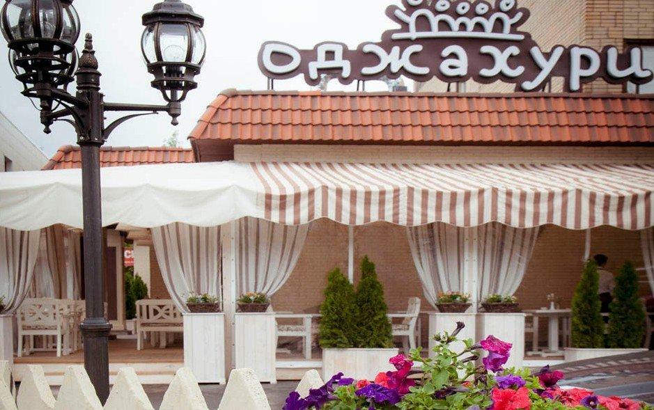 фотография Ресторана Оджахури на Молодёжной улице в Химках