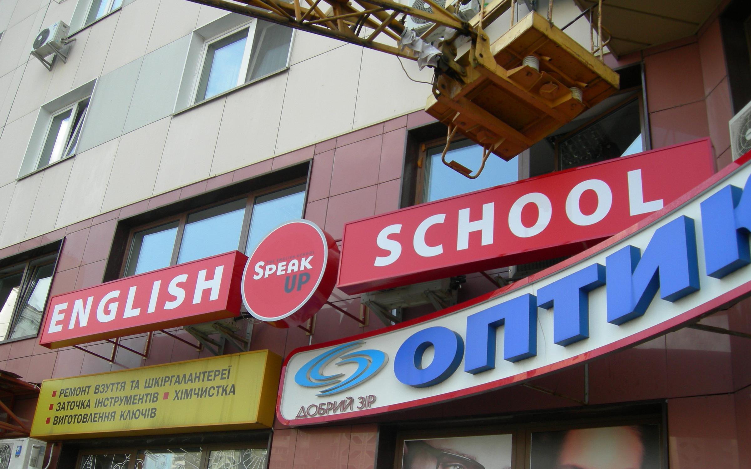 фотография Школа английского языка Speak Up в Дарницком районе