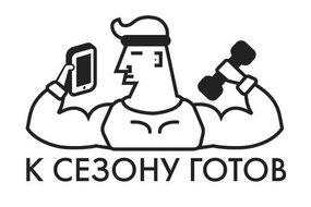Фитнес-клуб персональных EMS тренировок К СЕЗОНУ ГОТОВ на улице Пестеля