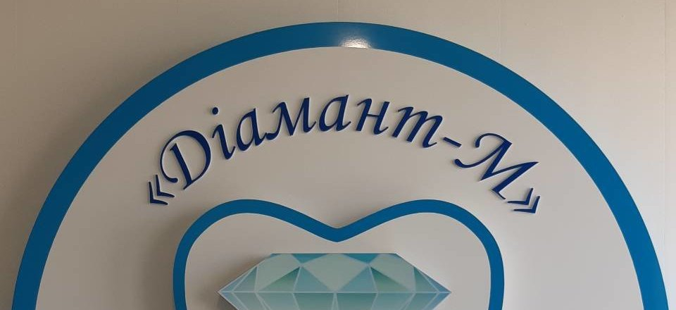 фотография Семейной стоматологии Диамант-М в Голосеевском районе