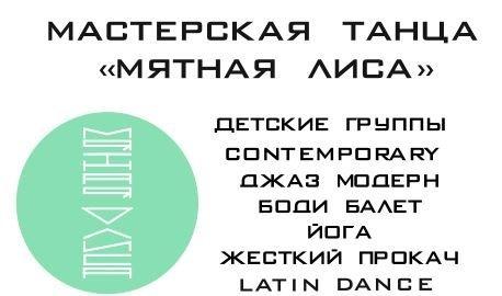 фотография Мастерская танца и йоги Мятная Лиса на Гагарина