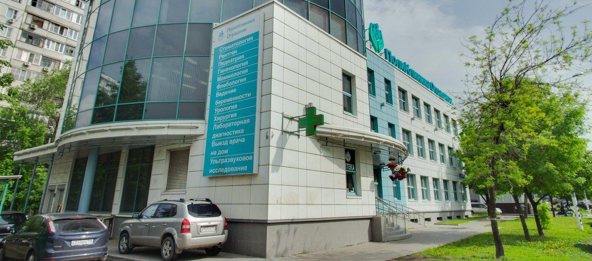 Фотогалерея - ПолиКлиника Отрадное в Отрадном