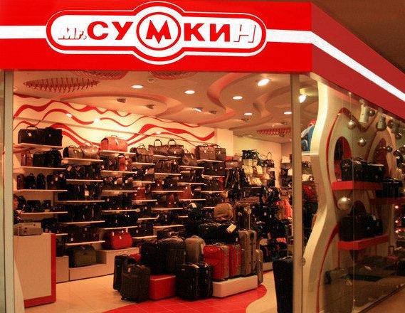 фотография Сеть магазинов сумок Mr.Сумкин в ТЦ Экватор