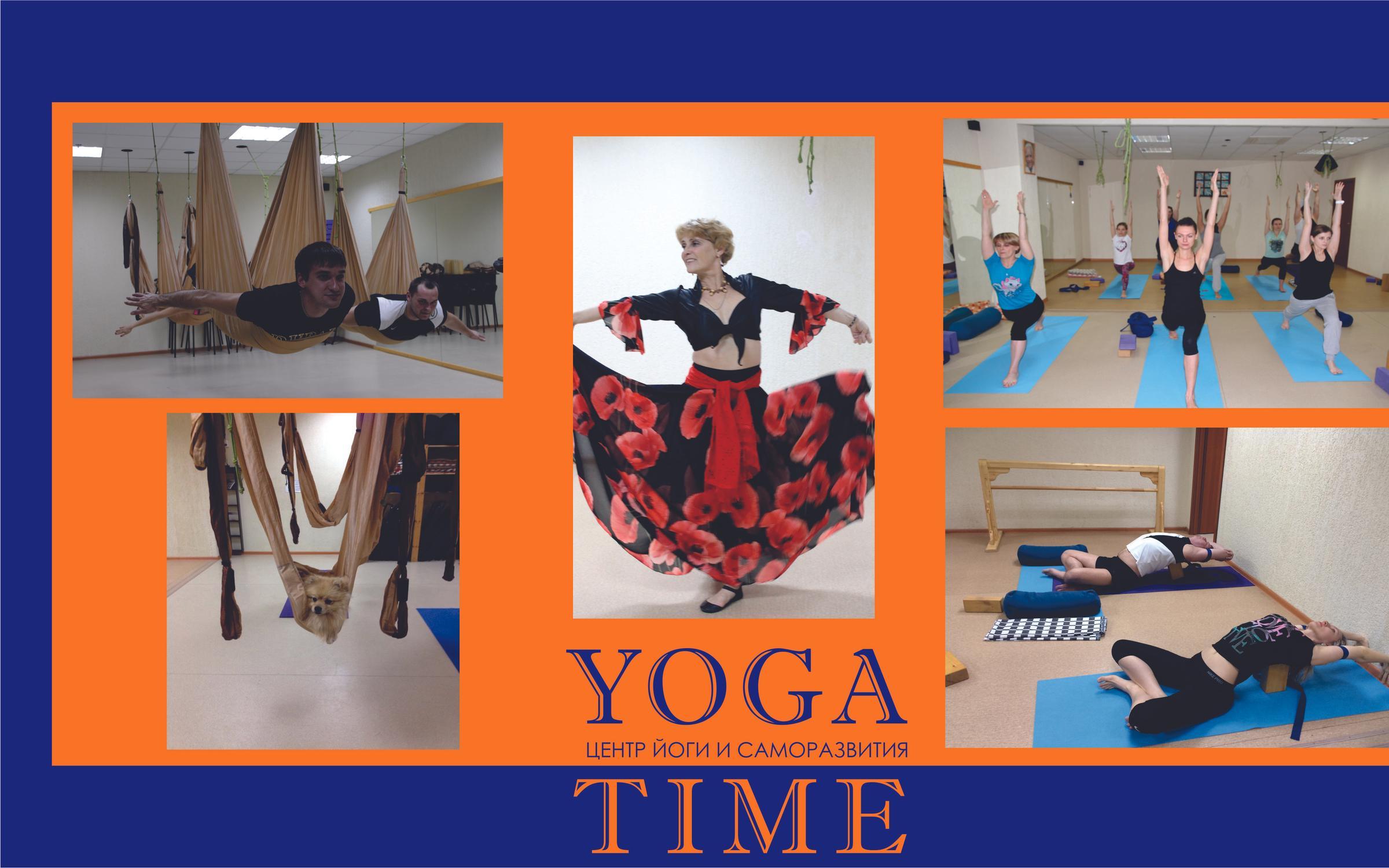 фотография Центра йоги и саморазвития Йога Тайм на улице Вавилова