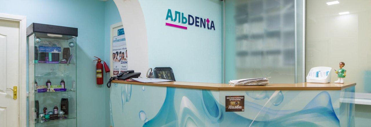 фотография Стоматологического центра Альdenta Доктор + на Студёной улице