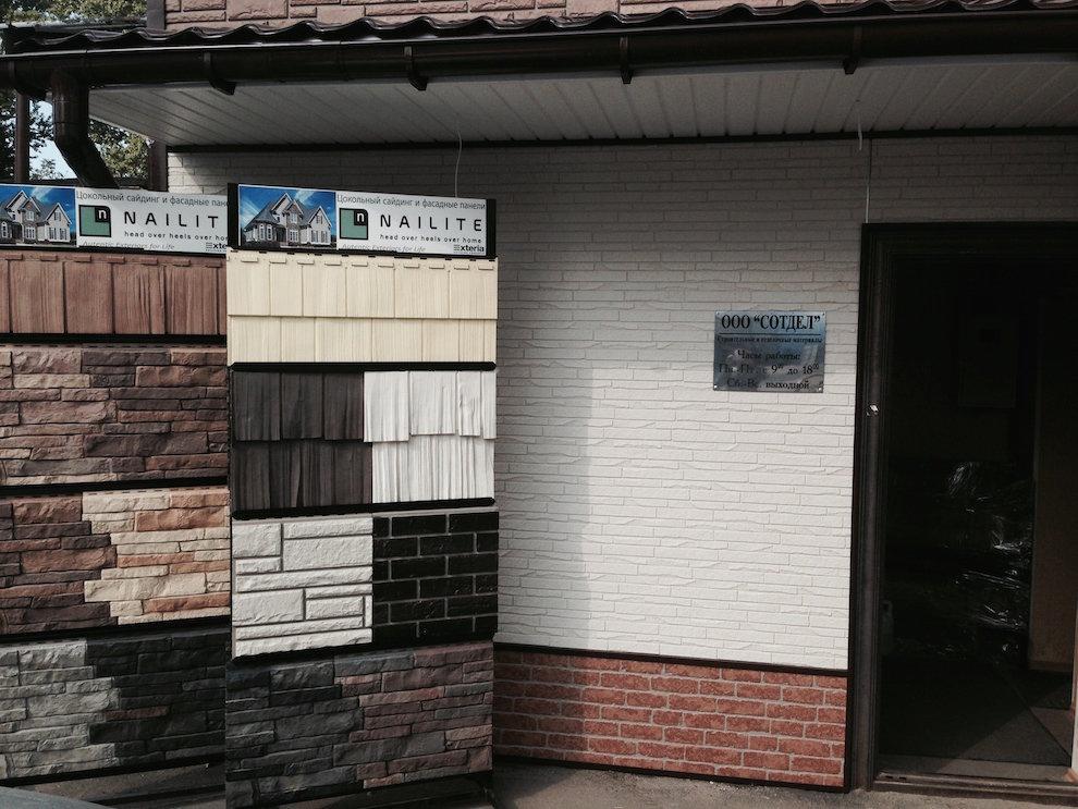фотография Торгово-монтажной компании Сотдел на улице Верхние Поля