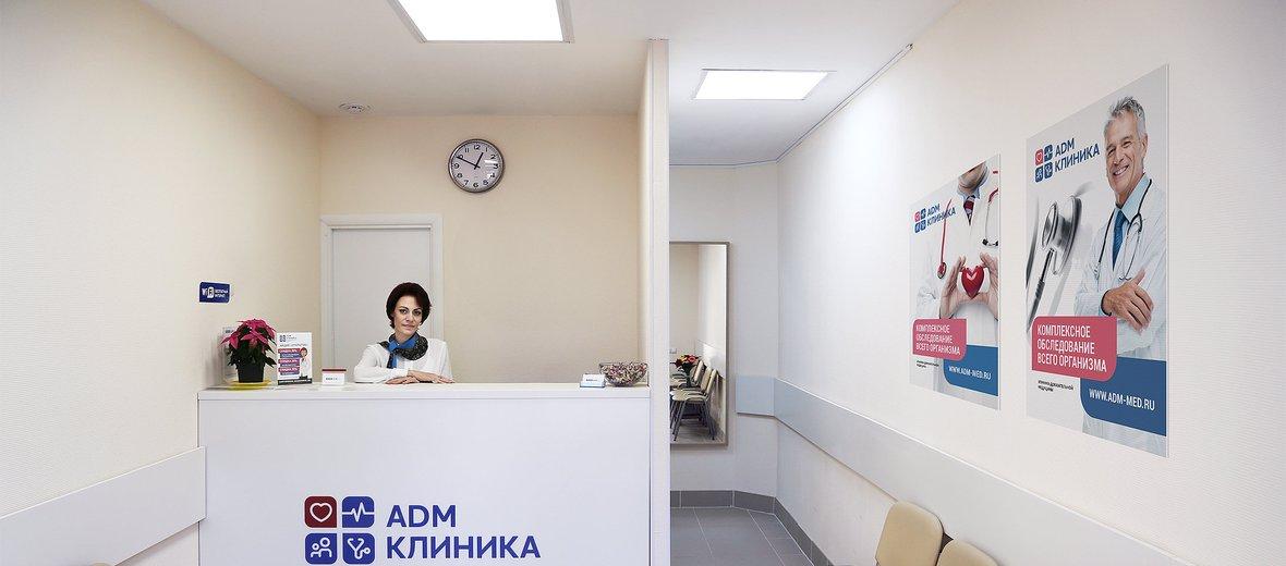 Фотогалерея - Клиника доказательной медицины ADM на метро Парк Победы