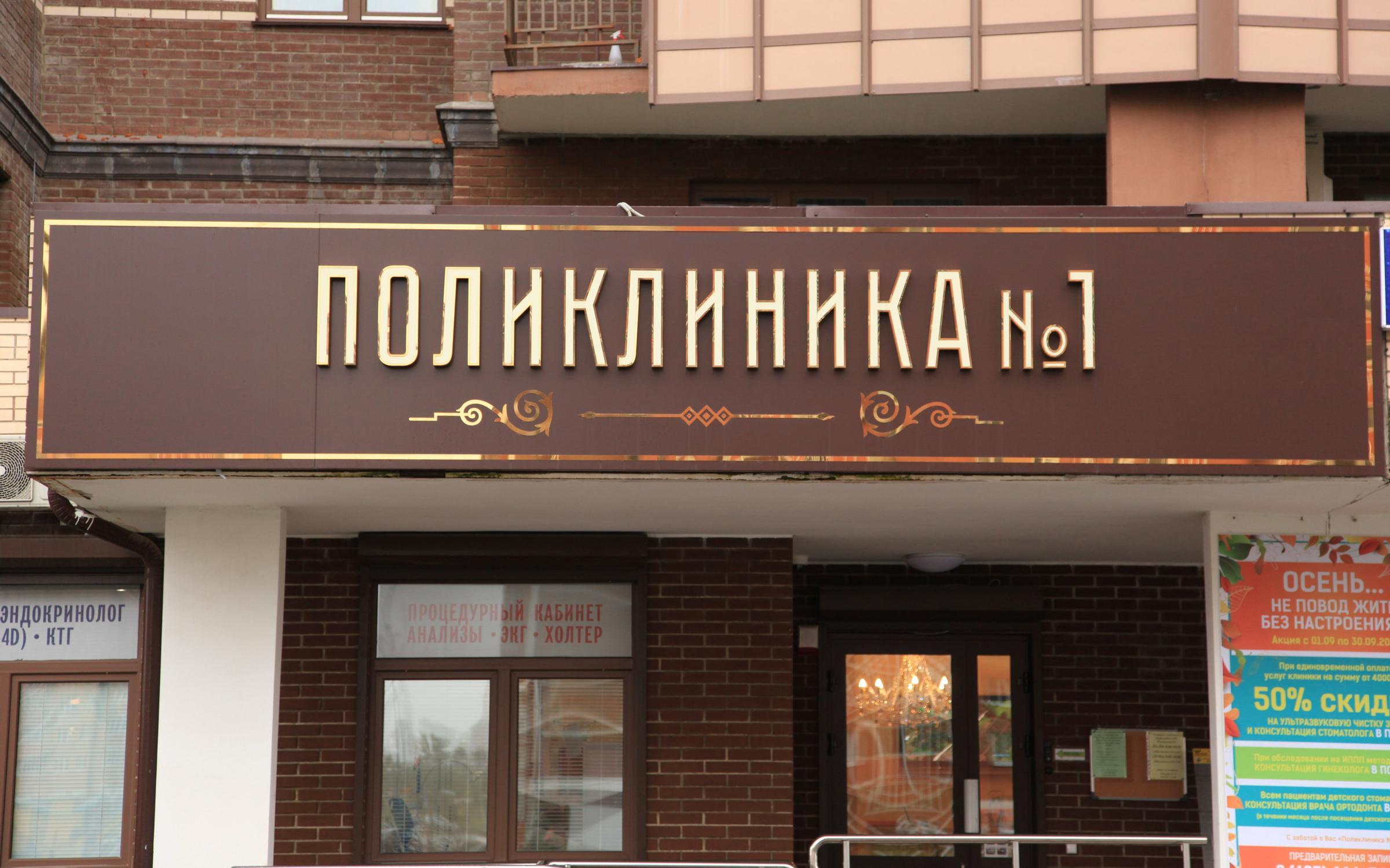 фотография Поликлиники №1 в Одинцово