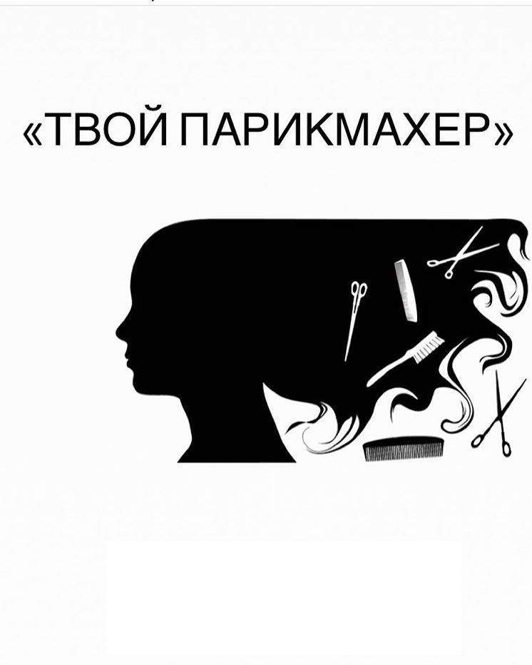 фотография Студии Твой парикмахер на улице Закиева, 41