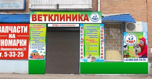 фотография Ветеринарной клиники Умка на Привокзальной улице в Азове