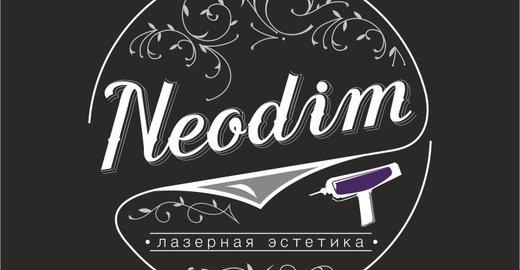 фотография Студии лазерной эстетики Neodim на улице Крымова