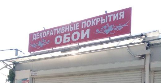 фотография Магазина Декор-Юг