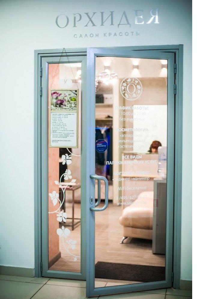 фотография Центра красоты и косметологии Орхидея на метро Улица Академика Янгеля