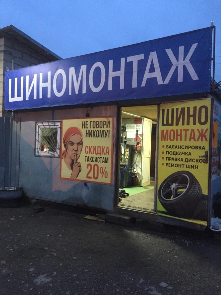 фотография Шиномонтажной мастерской на улице Гурьянова