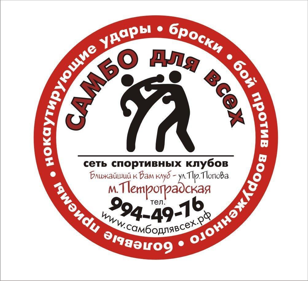 фотография Спортивный клуб единоборств Самбо для всех в Петроградском районе