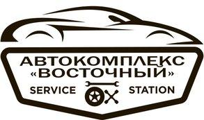 """Автосервис """"Автокомплекс Восточный"""" на проспекте Ленина"""