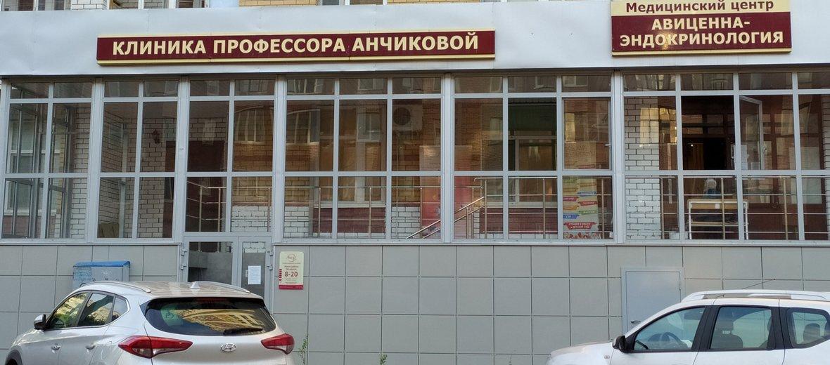 Фотогалерея - Медицинский центр Авиценна-эндокринология