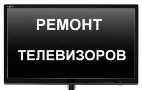 фотография Ремонт телевизоров