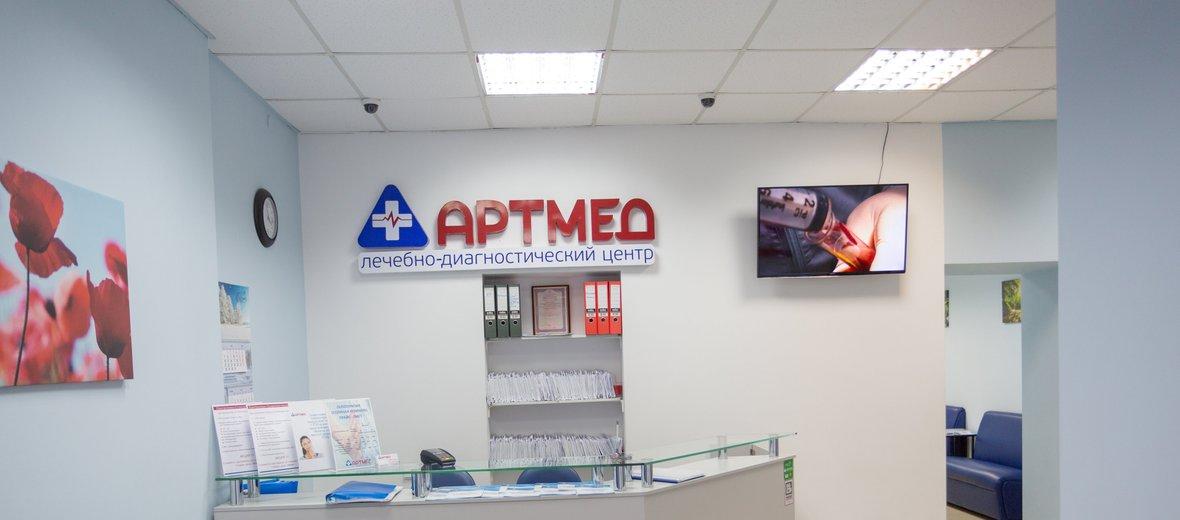 Фотогалерея - Лечебно-диагностический центр Артмед на улице Академика Губкина