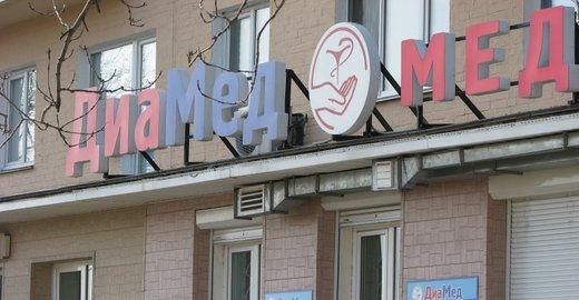 фотография Медицинского центра ДиаМед на Луговой улице, 65