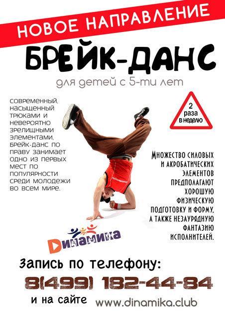 фотография Центр культуры и спорта Динамика на Ярославском шоссе