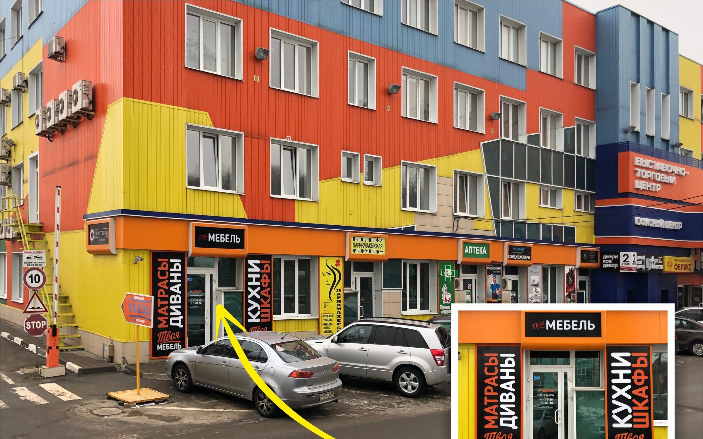 фотография Магазина мебели и матрасов Твоя МЕБЕЛЬ на улице Балмочных, 11