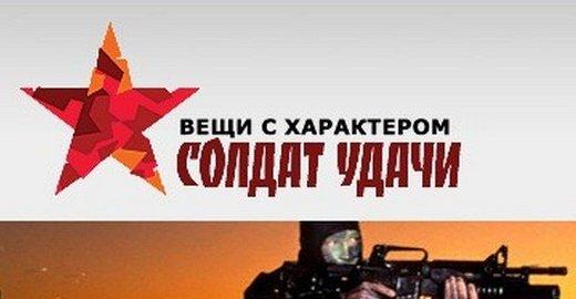 Солдат удачи: Подарочные сертификаты