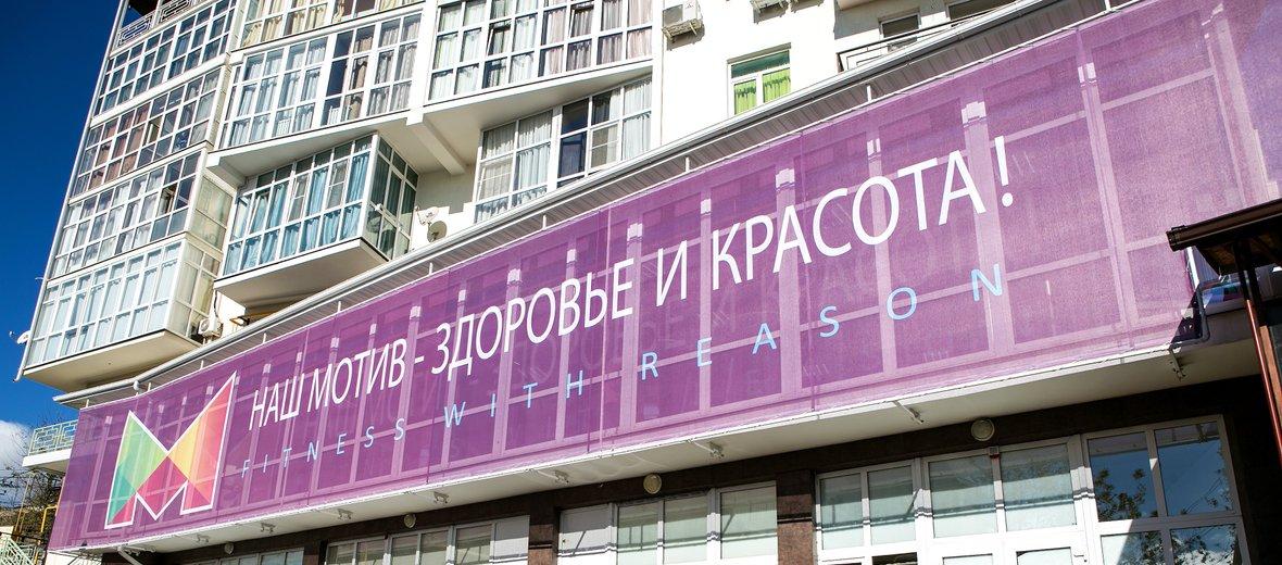 Фотогалерея - Фитнес-клуб Мотив