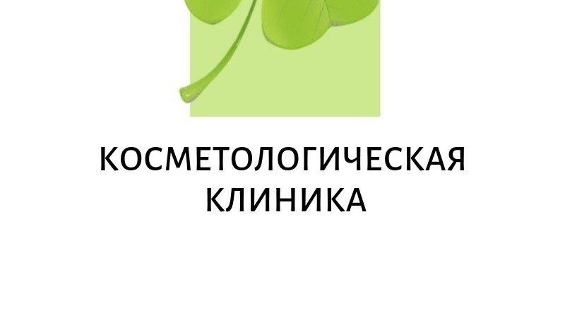 фотография Косметологической клиники в Ленинском административном округе