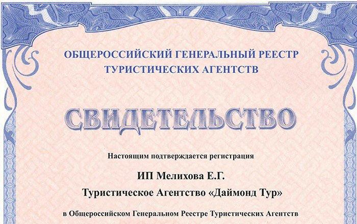 Адреса регистрации ип по челябинску перевод свидетельства о регистрации ип для визы