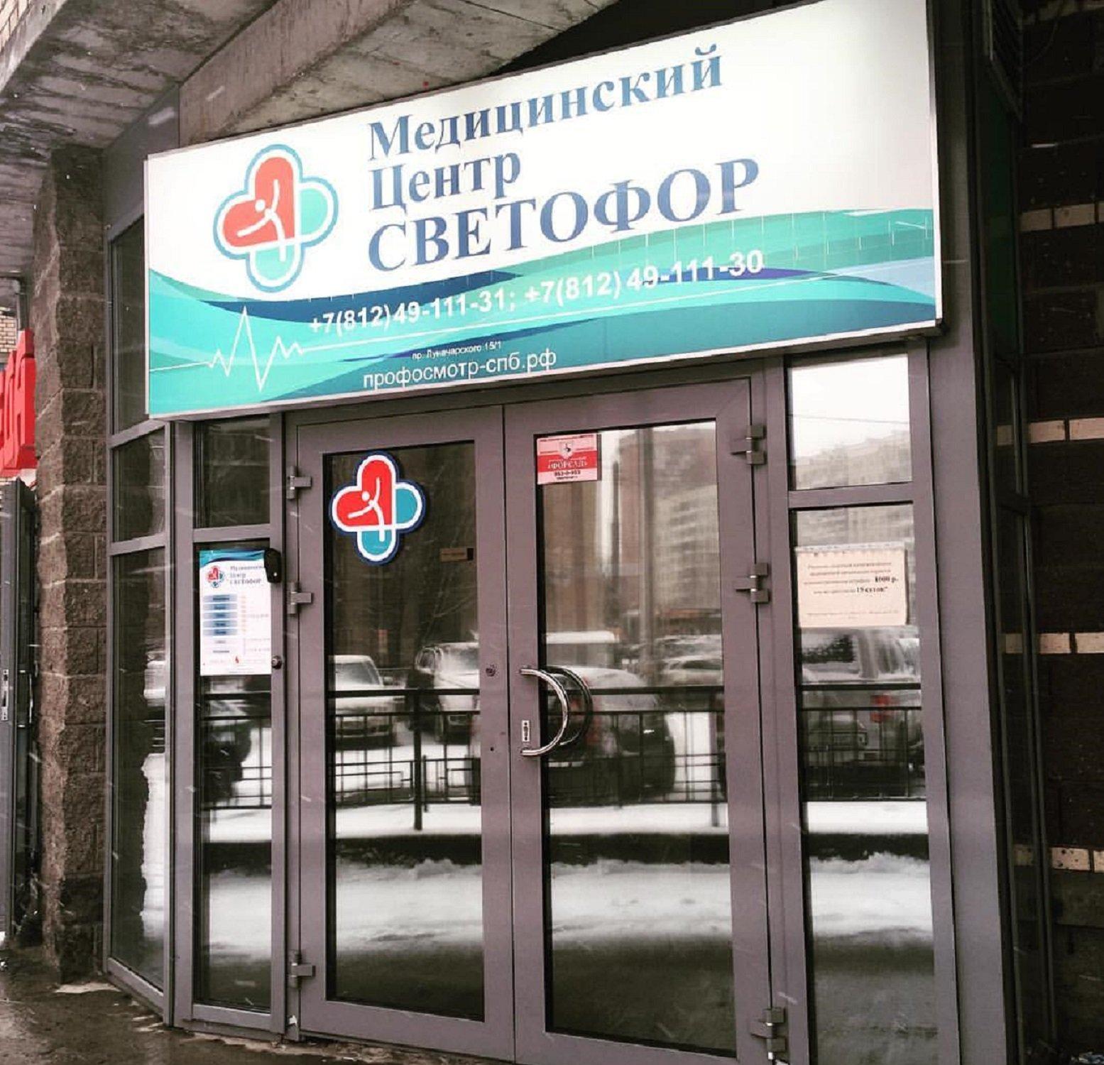 фотография Медицинского центра Светофор в Выборгском районе