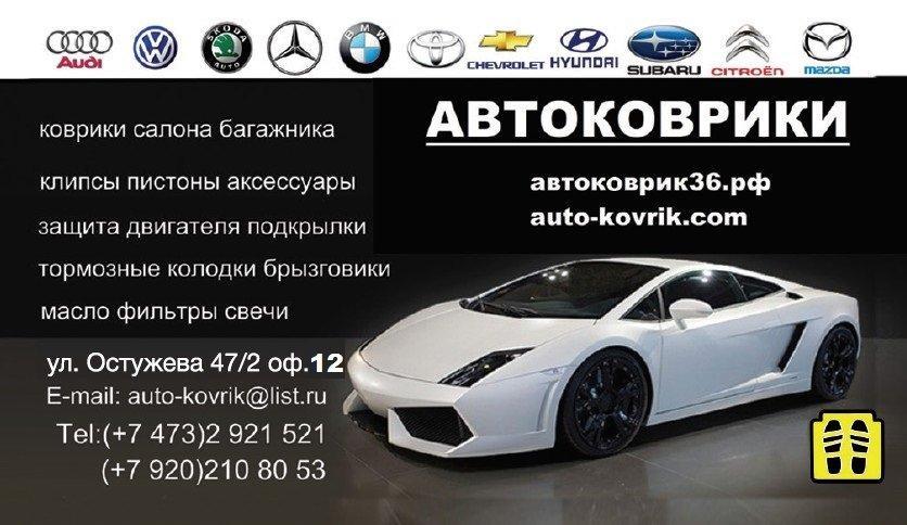 фотография Автомагазина Автоковрик36 на улице Остужева
