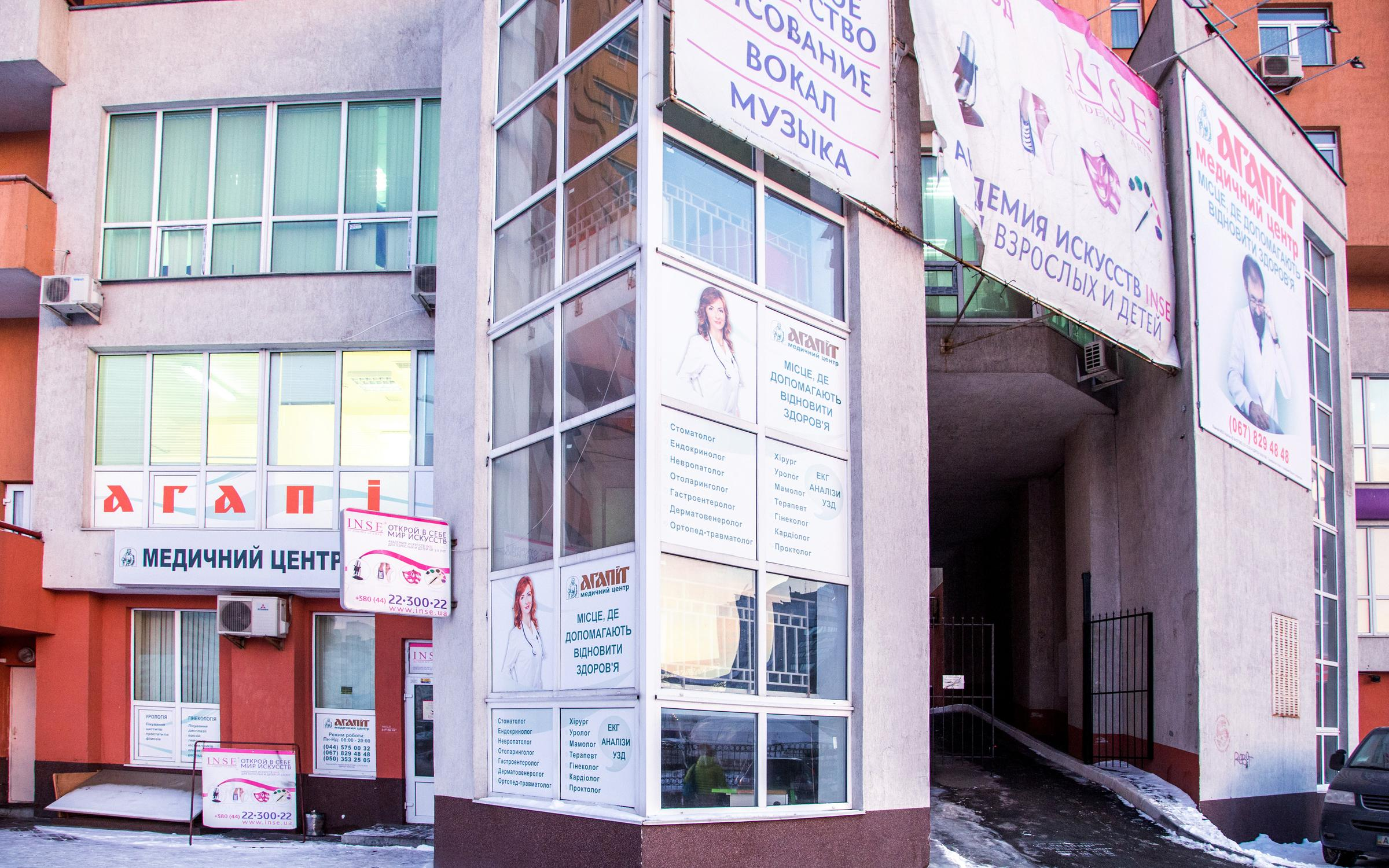 фотография Медицинского центра Агапит на метро Позняки