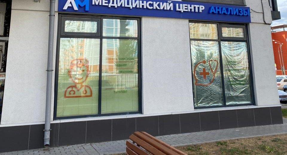 Фотогалерея - Медицинский центр АМ-Клиника на улице Борисовка в Мытищах