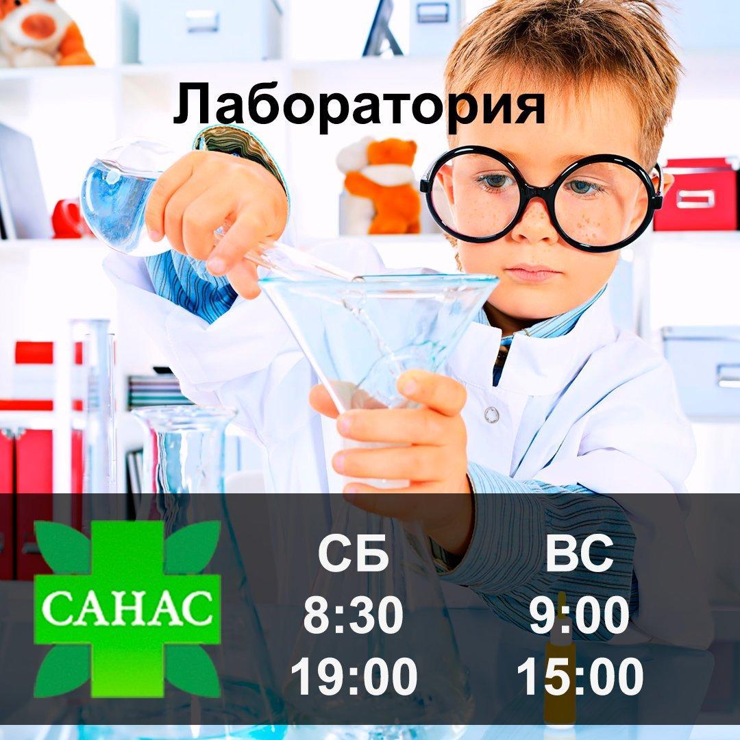 фотография Медицинского центра Санас в Ленинском районе
