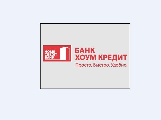 хоум кредит банк официальный сайт вакансии
