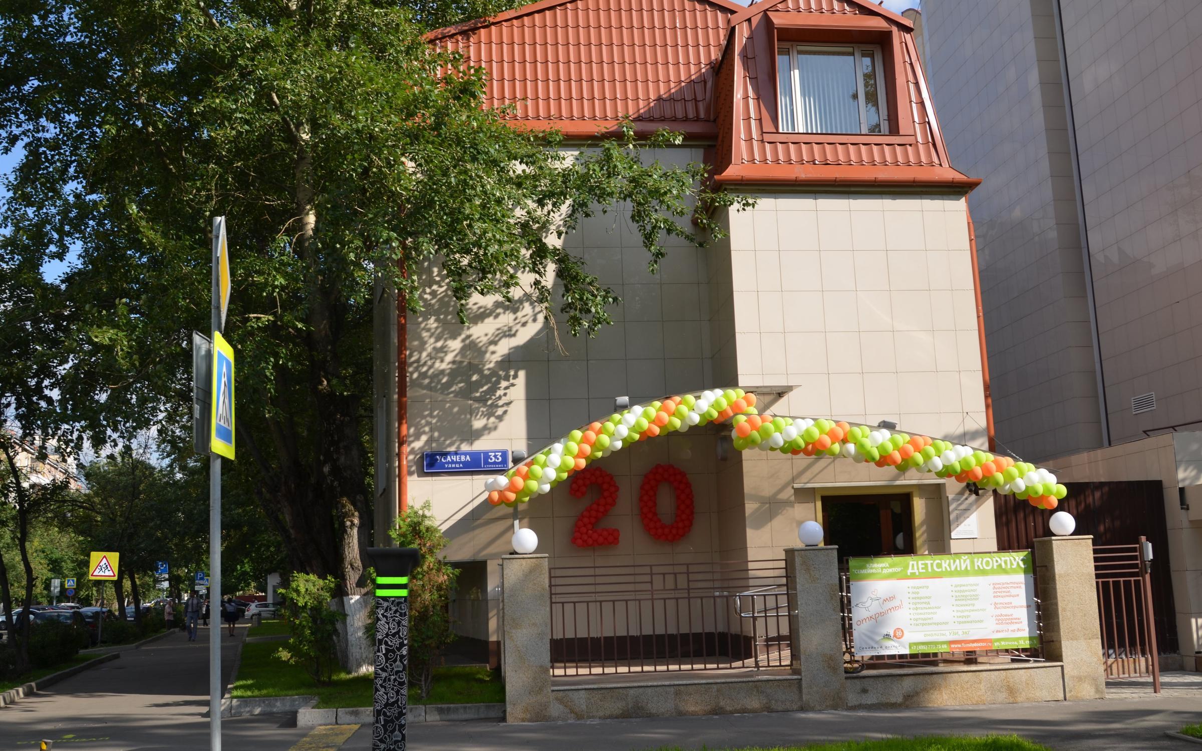 фотография Детского медицинского центра Семейный доктор на улице Усачёва