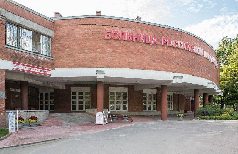 Фотогалерея - Санкт-Петербургская клиническая больница РАН на проспекте Тореза