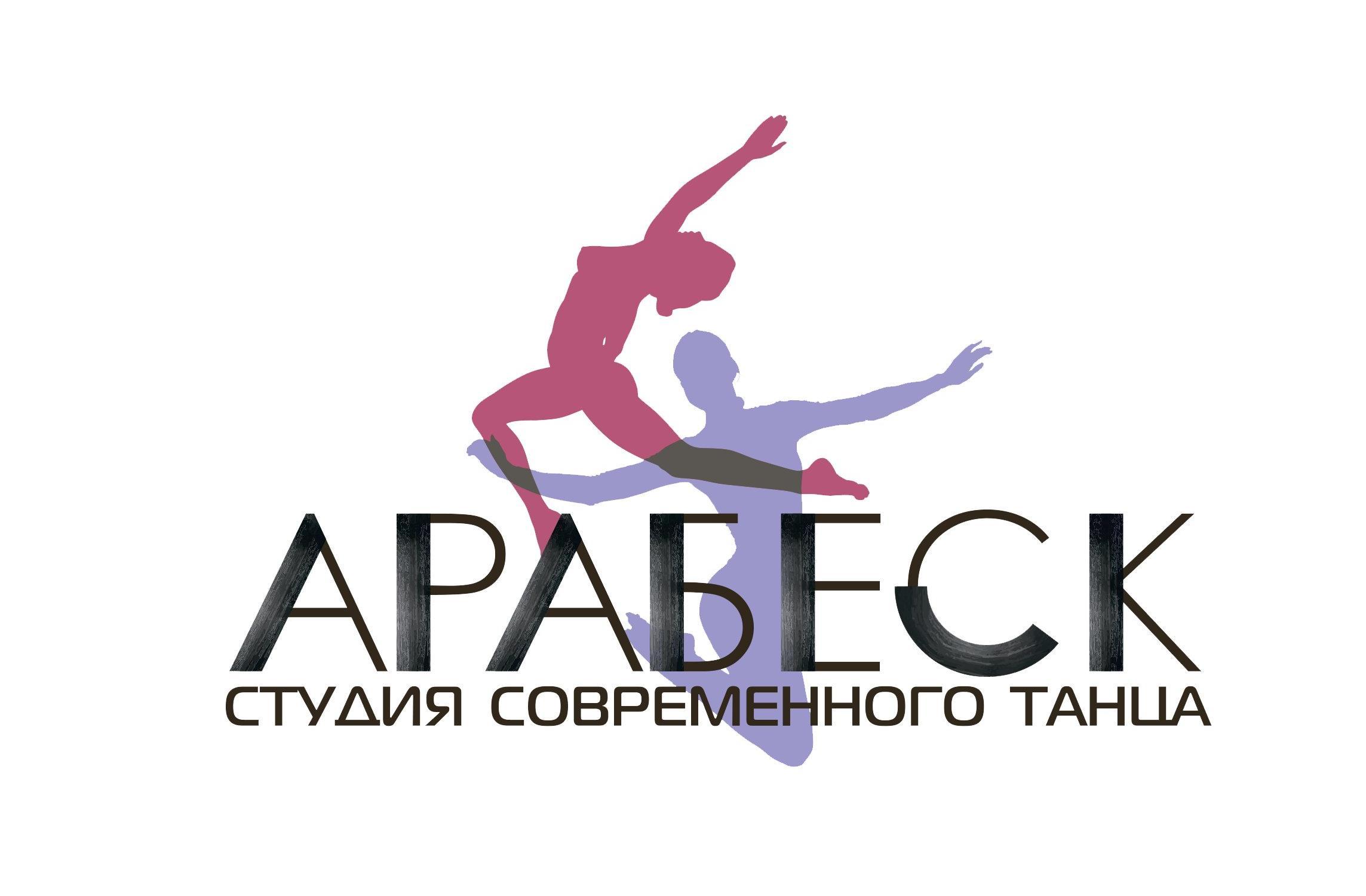 фотография Студии современного танца Арабеск