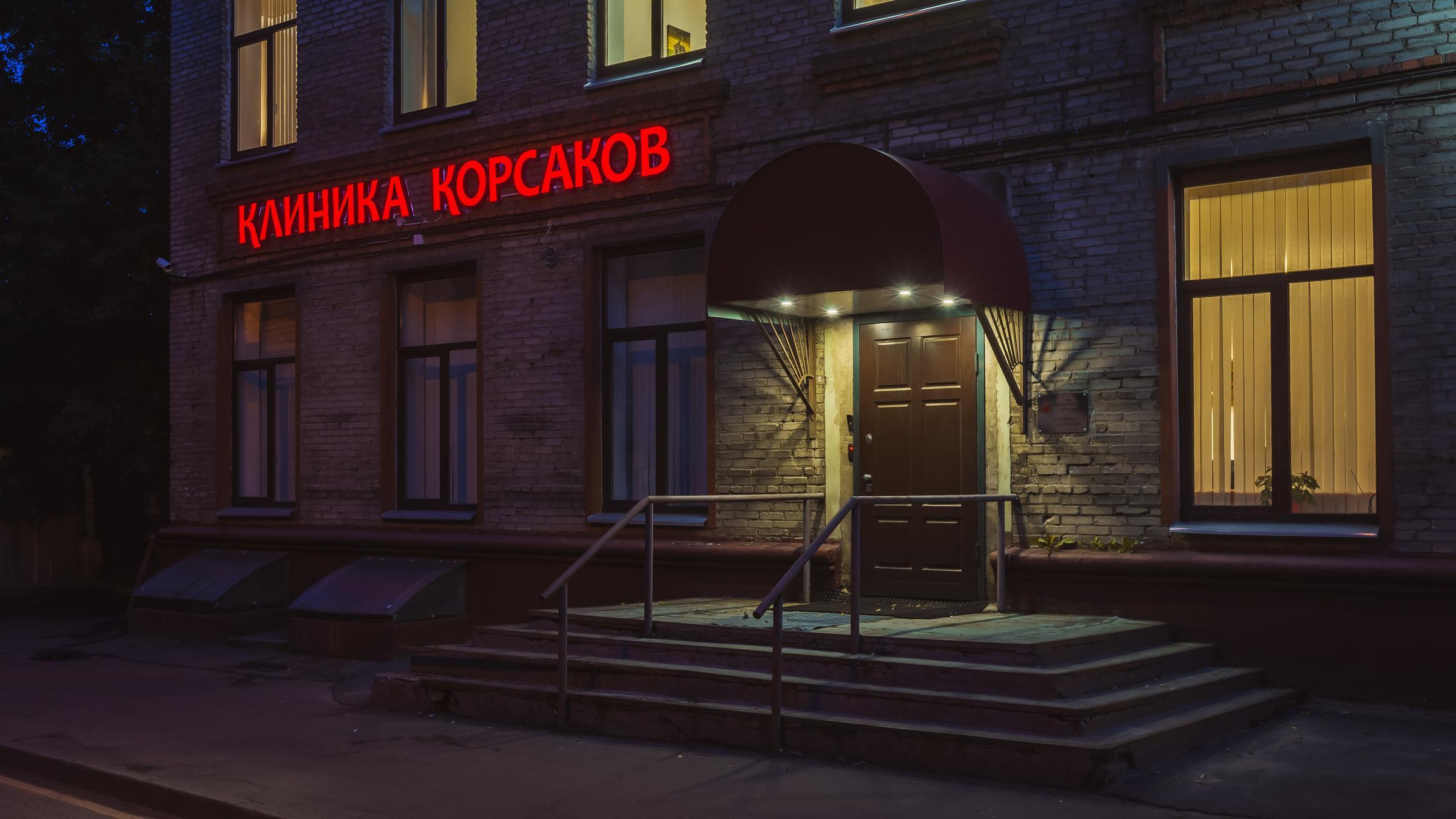 """фотография Медицинского центра """"КОРСАКОВ"""" на метро Преображенская площадь"""