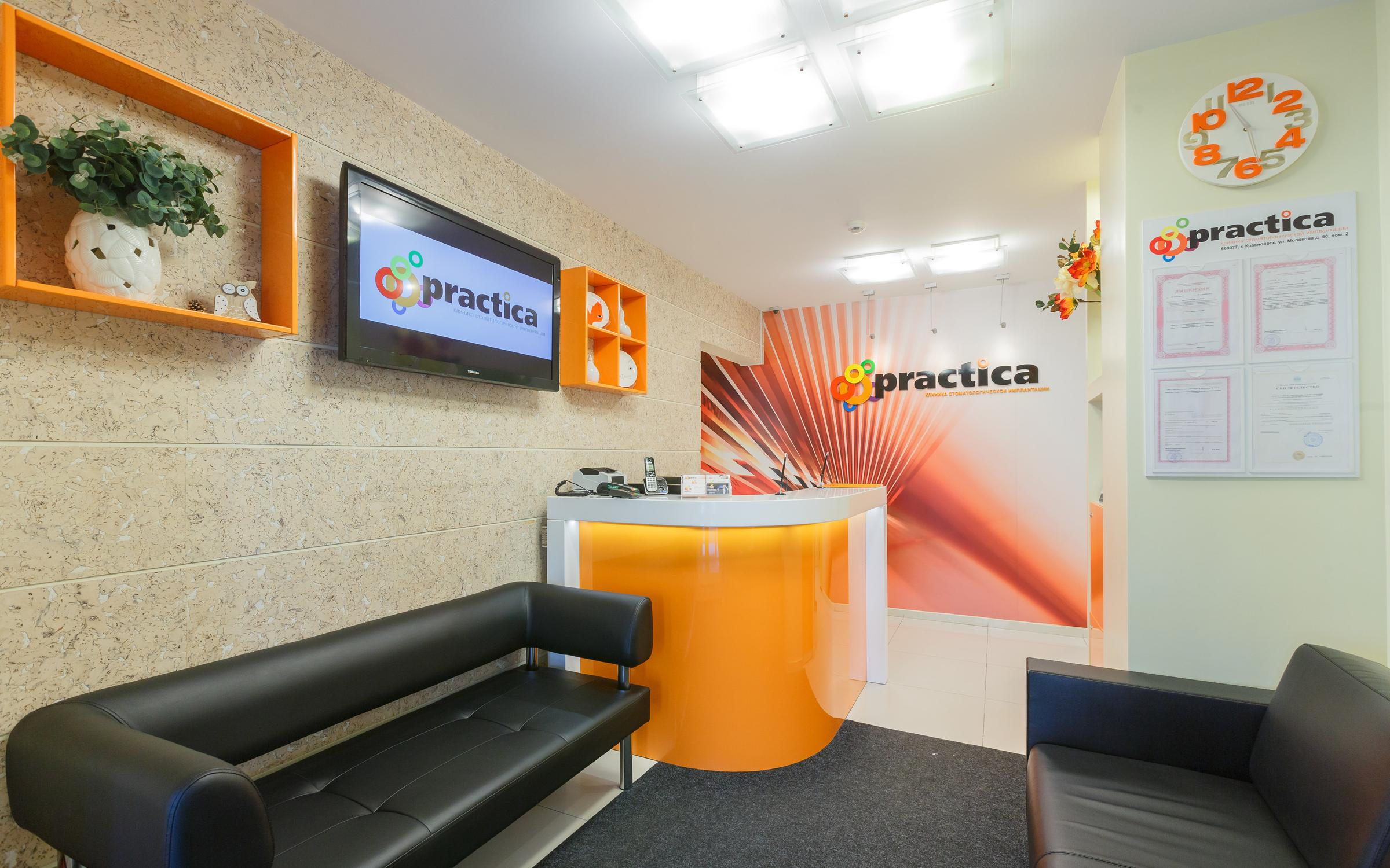 фотография Клиники стоматологической имплантации Practica на улице Молокова